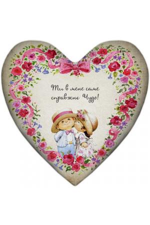 """Подушка-серце """"Ти в мене саме справжнє чудо"""""""