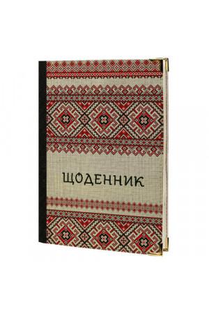 """Ежедневник """"Традиционная вышиванка"""""""