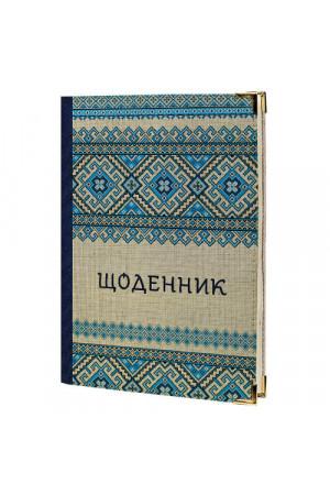 """Ежедневник """"Голубая вышиванка"""""""