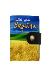 """Кредитница """"Мой дом - Украина"""""""