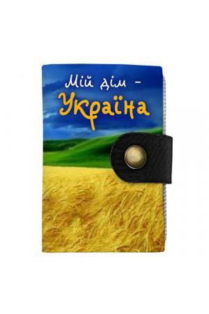 """Кредитниця """"Мій дім - Україна"""""""