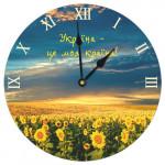 """Настінний годинник круглий """"Моя країна"""""""