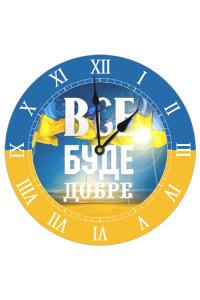 Настенные часы круглые «Всё будет хорошо»