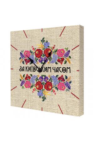 """Настенные часы """"По Киевскому времени"""""""