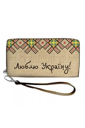 """Гаманець """"Люблю Україну"""""""