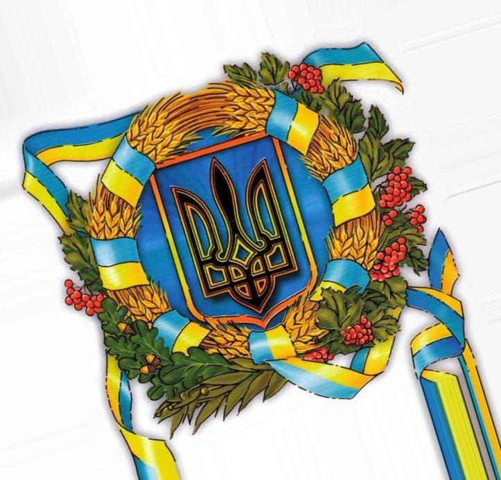 Рисунки нашей украинской символики